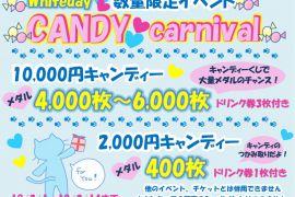 ホワイトデイ★キャンディーカーニバル