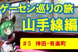 山手線ゲーセン巡りの旅④神田・有楽町