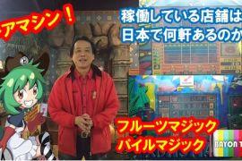 レア台紹介 コナミ『マジックシリーズ』