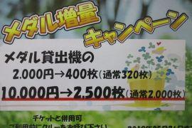 2,000円と10,000円がお得!!【メダル貸出機】