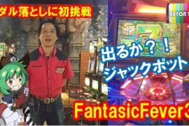 【初のプッシャー動画】ファンタジックフィーバー3をプレイ!