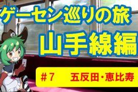 山手線ゲーセン巡りの旅⑥五反田・恵比寿