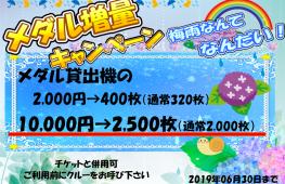 メダル増量イベント!開催!
