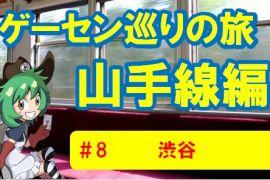 山手線ゲーセン巡りの旅⑦渋谷