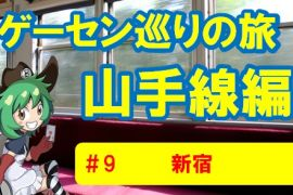山手線ゲーセン巡りの旅⑧新宿