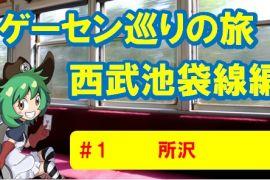 【新企画】西武池袋線ゲーセン巡りの旅①所沢
