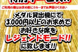 フォーチュントリニティ限定イベ!!再び!!