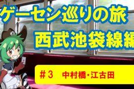【完結】西武池袋線ゲーセン巡りの旅 中村橋・江古田