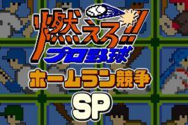 【燃えろプロ野球ホームラン競争SP】バイヨン杯開催のお知らせ②