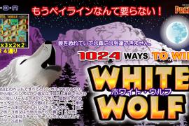 WHITE WOLF ロケテ 10月15日まで