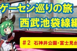 西武池袋線ゲーセン巡りの旅②石神井公園・富士見台