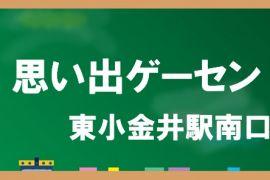 【思い出ゲーセン】東小金井駅南口