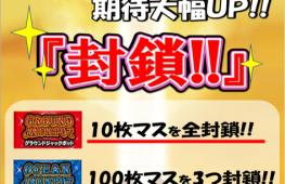 トリニティ限定イベント!!