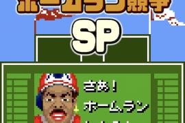 NOMUさんオススメの燃えプロ遊んでみた!!