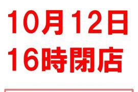 12日(土)重要なお知らせ