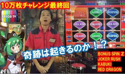 【完結】10万枚チャレンジ第6弾その4