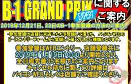 B1 GRAND PRIX EXPERT エントリー状況