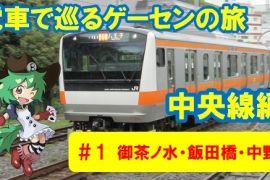 電車で巡るゲーセンの旅 中央線編①