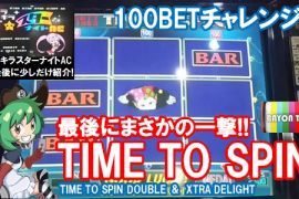 100BETチャレンジ『TIME TO SPIN 』