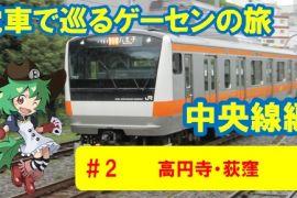 電車で巡るゲーセンの旅 中央線編②【高円寺・荻窪】
