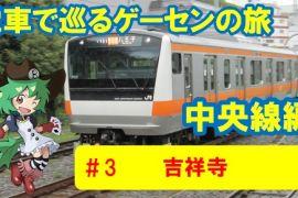 電車で巡るゲーセンの旅 中央線編③【吉祥寺】