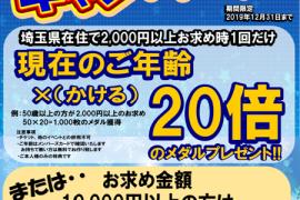 地域優待キャンペーン!12/31まで!