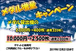 メダル増量キャンペーン!12/31まで!