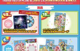 maimai でらっくす PLUS オリジナルグッズプレゼントキャンペーン 第1弾 開催!