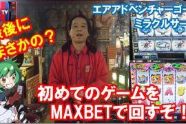 ミラクルサーカス&エアアドベンチャーゴールド MAXBETでプレイ!