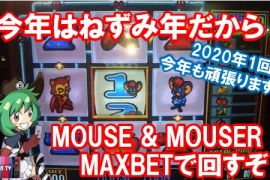 2020年初アップ!マウスアンドマウザーをMAXBETでプレイ!