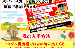 2020!新春福引イベント!