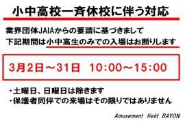 【期間延長】小中高校一斉休校への対応