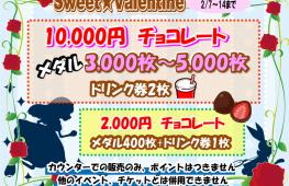 バレンタイン企画!ドキドキチョコレート!