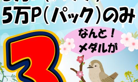 県外キャンペーン!!スタート!!