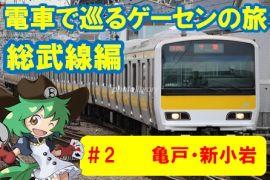 電車で巡るゲーセンの旅 総武線編②【亀戸・新小岩】