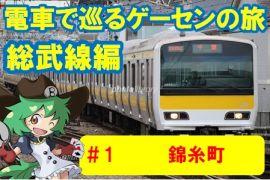 電車で巡るゲーセンの旅 総武線編①【錦糸町】