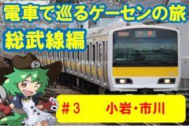 電車で巡るゲーセンの旅 総武線編③【小岩・市川】