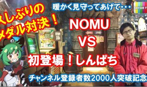 メダル対決 NOMU vs しんぱち