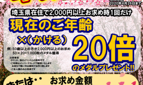地域優待キャンペーン!4/26まで!