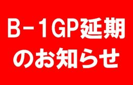 5月B-1GP延期のお知らせ