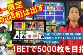 【サミー限定】1BETで5000枚以上のJPを目指す!
