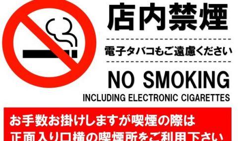 4月1日より店内禁煙のお知らせ