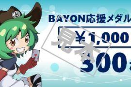 【WEBストア】BAYON STORE間もなく開設のお知らせ