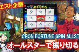 【リクエスト企画】CRON FORTUNE SPIN ALLSTARSで振り切る!
