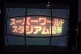 SUPER ワールドスタジアム2000