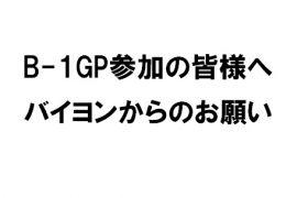 B-1GP参加者の皆様へお願い
