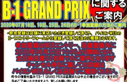 2020年07月 B1 GRAND PRIX エントリー状況