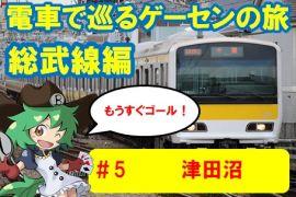 電車で巡るゲーセンの旅 総武線編⑤【津田沼】