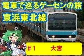 電車で巡るゲーセンの旅 京浜東北線① 【大宮】