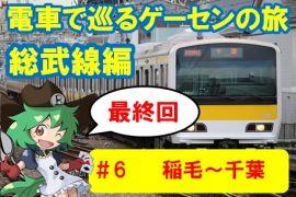 電車で巡るゲーセンの旅 総武線編 最終回【稲毛~千葉】